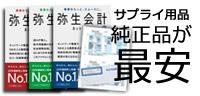 CMCオンラインショップはこちら「弥生新製品」「サプライ用品」「資格講座」が大特価