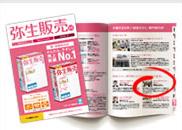 NEWSケースメソッドは弥生のカタログで紹介されています。